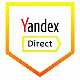 Без специальной подготовки - Ручная настройка рекламы в Яндекс Директ, 0