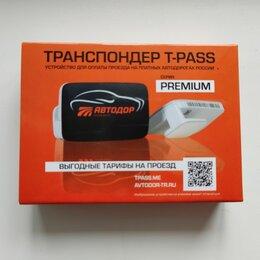 Аксессуары - Транспондер T-pass Автодор, 0