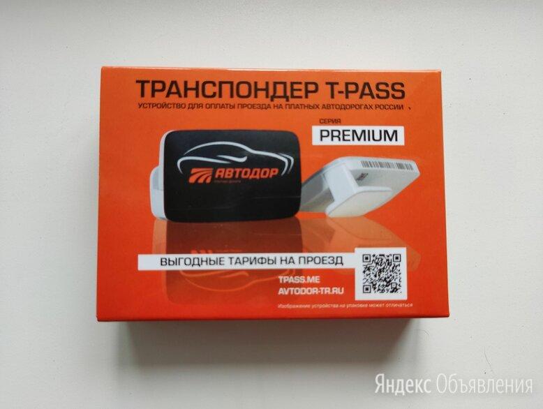 Транспондер T-pass Автодор по цене 1800₽ - Аксессуары, фото 0