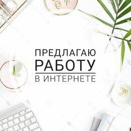 Распространители - Работа с 14 лет / Фриланс, 0