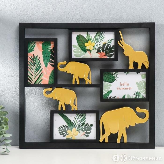 Фоторамка пластик на 4 фото 10х15 см 'Четыре золотых слона' чёрный 39х42 см по цене 1226₽ - Настенно-потолочные светильники, фото 0