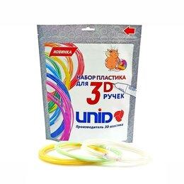 """Расходные материалы для 3D печати - Пластик UNID ABS-""""F"""", для 3Д ручки, по 10 м, 3 цвета в наборе, светящийся, 0"""
