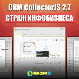 Программное обеспечение - CRM CollectorJS 2.7 - Страж инфобизнеса, 0