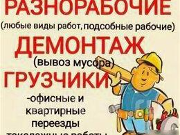Архитектура, строительство и ремонт - Услуги разнорабочих в Смоленске, 0