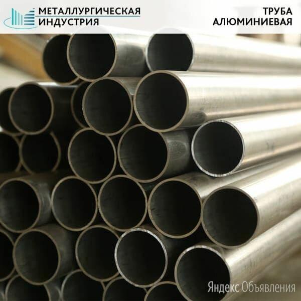 Труба круглая алюминиевая 21х1,5 мм Д16Т по цене 707₽ - Водопроводные трубы и фитинги, фото 0