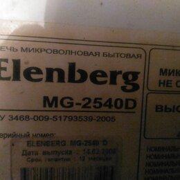 Аксессуары и запчасти - Микроволновая печь Elenberg на разбор (MG2540D) (Модуль / Плата управления), 0