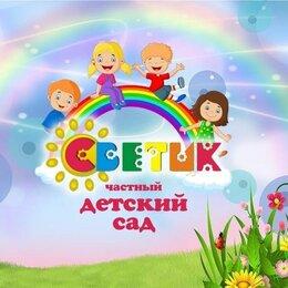 """Прочие услуги - Частный детский сад """"Светик"""", 0"""