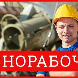 Разнорабочие - Разнорабочие Саратов и Саратовская область. БАЛАКОВО, 0