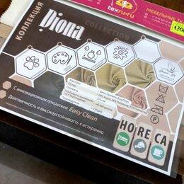 Ткани - Мебельная ткань DIONA (флок), 0