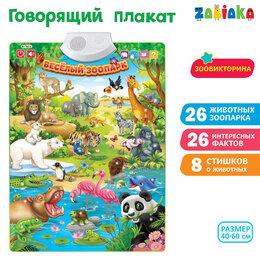 Обучающие плакаты - Говорящий электронный плакат 'Весёлый зоопарк', звуковые эффекты, 0