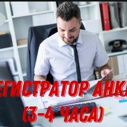 Администраторы - Регистратор документов, 0