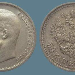 Монеты - 50 копеек 1912 год (Э Б) Шикарный рельеф. Николай II. AU/UNC, 0