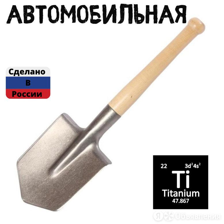 Лопата титановая автомобильная. Новая по цене 1990₽ - Лопаты, фото 0