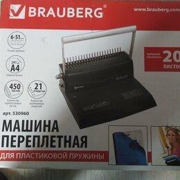 Брошюровщики - Переплетная машина (Брошюровщик) Brauberg B20, 0