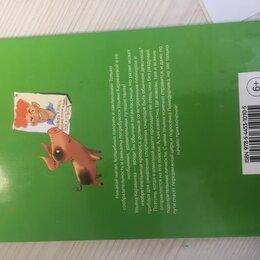 Детская литература - книга Дарьи Варденбург «Приключения Ульяны Караваевой», 0