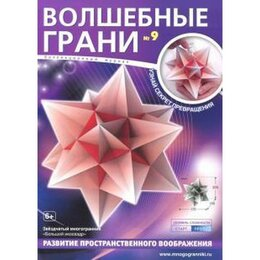 Настольные игры - Волшебные грани. №9. Звездчатый многогран. Большой икосаэдр, 0