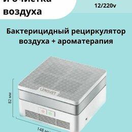 Устройства, приборы и аксессуары для здоровья - Бактерицидный рециркулятор воздуха для автомобиля дома и офиса ., 0