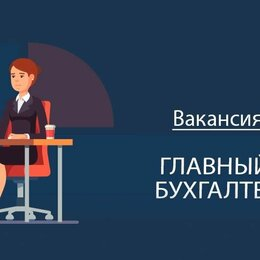 Бухгалтеры - Главный бухгалтер (+экономист), 0