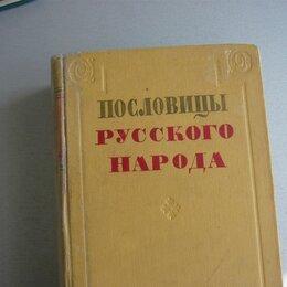 Искусство и культура - Пословицы русского народа , 0