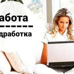 Маркетологи - Интернет-маркетолог (на дому), 0