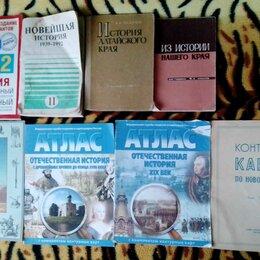 Учебные пособия - Учебники и атласы по истории, 0