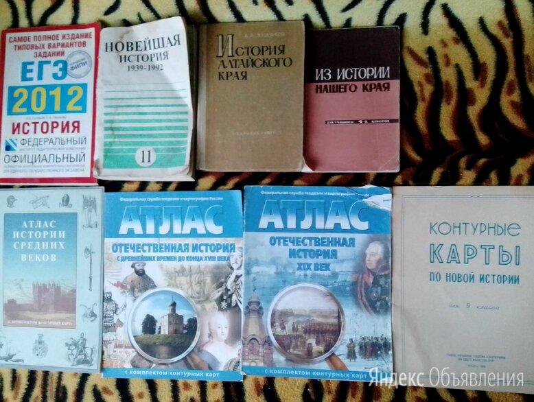 Учебники и атласы по истории по цене 50₽ - Учебные пособия, фото 0