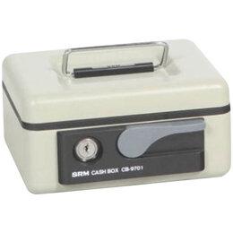 Сейфы - Кэшбокс SRM CB-9701N, 165*125*80, серый, 0