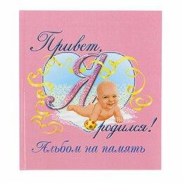"""Фотоальбомы - Фотоальбом """"Привет, я родился!"""", розовый, 0"""