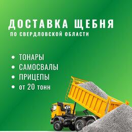 Курьеры и грузоперевозки - Доставка щебня тонарами по Свердловской области, 0