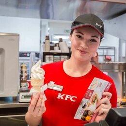 "Обслуживающий персонал - Сотрудник ресторана ""KFC"", 0"