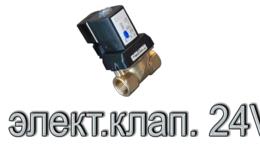 Электромагнитные клапаны - Электроклапан 24V Калета, 0