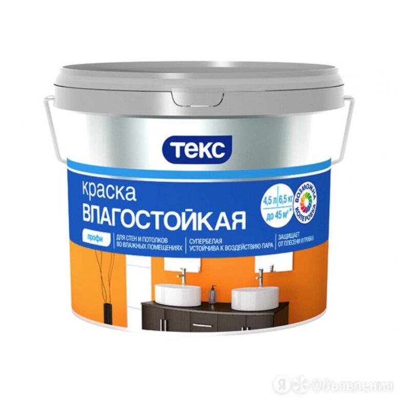 Влагостойкая вододисперсионная краска Текс профи по цене 999₽ - Краски, фото 0