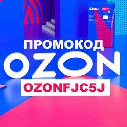 Подарочные сертификаты, карты, купоны - Промокод озон скидка озон ozon промокоды озз, 0