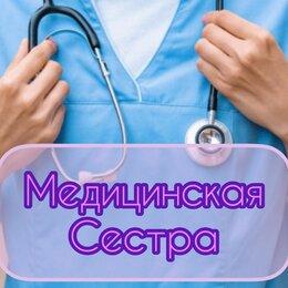 Медсестры - Медицинская сестра, 0