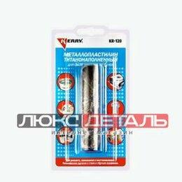 Аксессуары и комплектующие - KERRY KR120 KR-120_металлопластилин титанонаполненный  для стали и черных мет..., 0