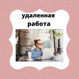 Аксессуары и запчасти - помощник менеджера по рекламе, 0