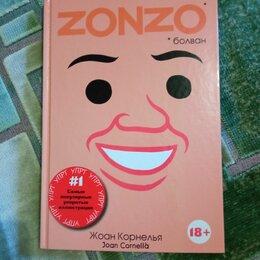 Комиксы - Жоан Корнелья: Zonzo, 0