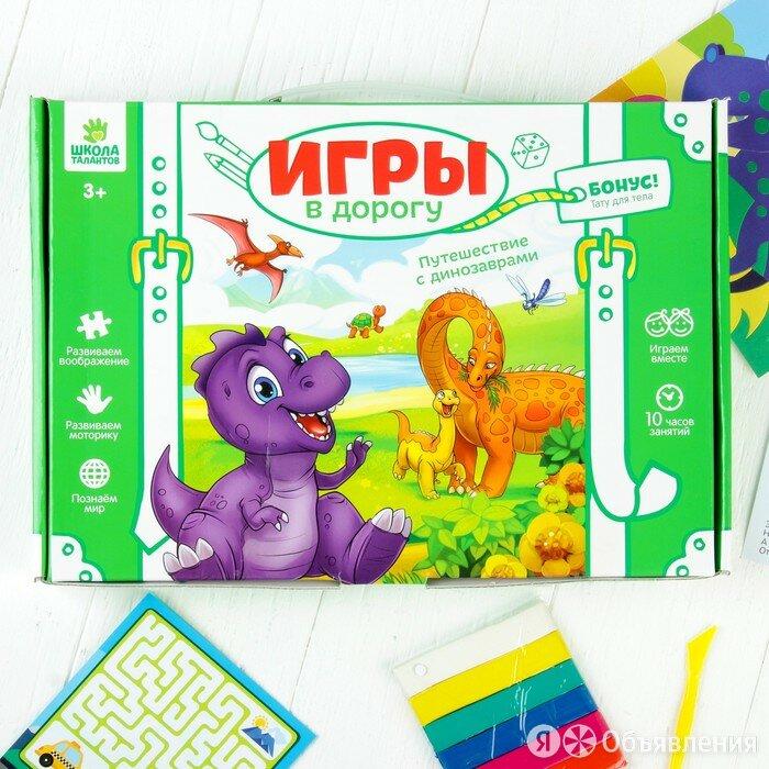 Развивающий набор для творчества 'Путешествие с динозаврами' + карандаши, пла... по цене 452₽ - Рукоделие, поделки и сопутствующие товары, фото 0