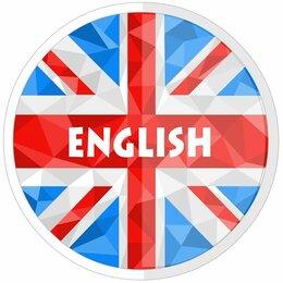 Прочие услуги - Репетитор по английскому языку, 0
