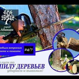 Прочие услуги - Спил, распил деревьев и кустарников , 0