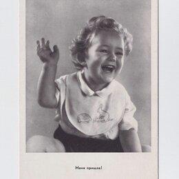 Открытки - Открытка СССР Мама пришла Микулина 1950-е чистая дети детство ребенок, 0