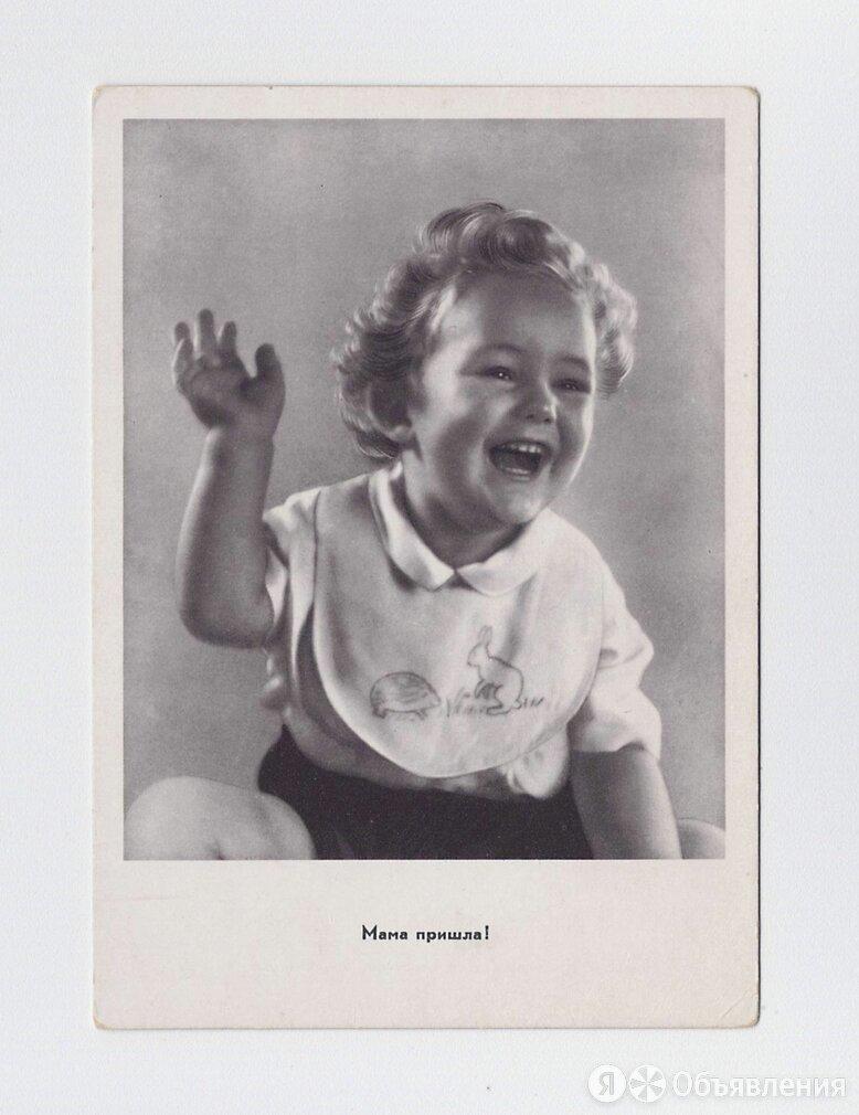 Открытка СССР Мама пришла Микулина 1950-е чистая дети детство ребенок по цене 299₽ - Открытки, фото 0