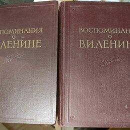 Антикварные книги - Книга воспоминания о в.и ленине 1956 г., 0