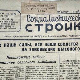 Журналы и газеты - антикварная газета Социалистическая стройка от 03.02.1943 года: ФРОНТОВЫХ ЛЕТ!, 0
