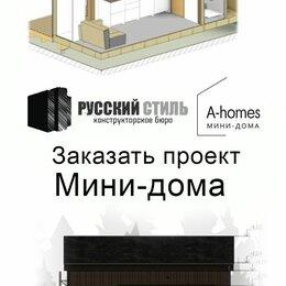 Готовые проекты, методики, технологии - Полный готовый проект мини-дома , 0