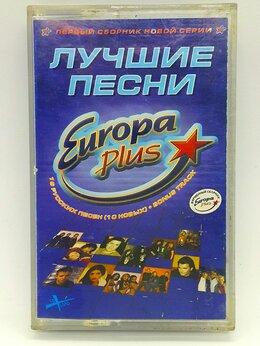Музыкальные CD и аудиокассеты - Аудиокассета Лучшие песни Europa Plus, 0