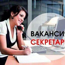 Секретари - Требуется секретарь руководителя, 0