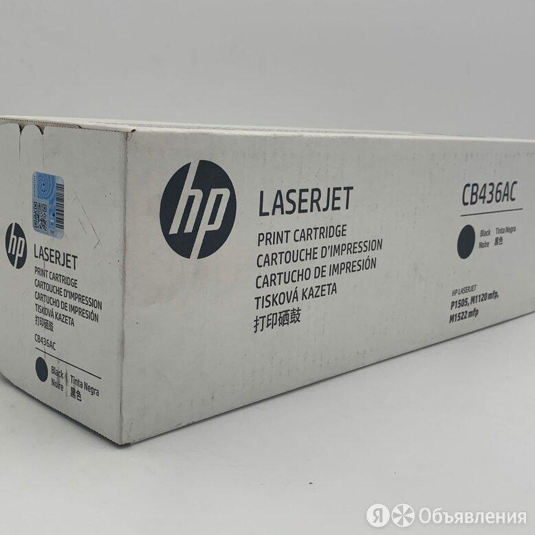 HP CB436AC картридж черный (дефект коробки) по цене 2000₽ - Картриджи, фото 0