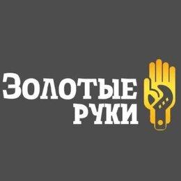 """Сантехники - СБУ """"Золотые руки"""" , 0"""