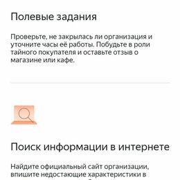 Разнорабочие - Работа в Яндекс для всех, 0